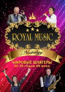 Музыкальный вечер в Кармиэле
